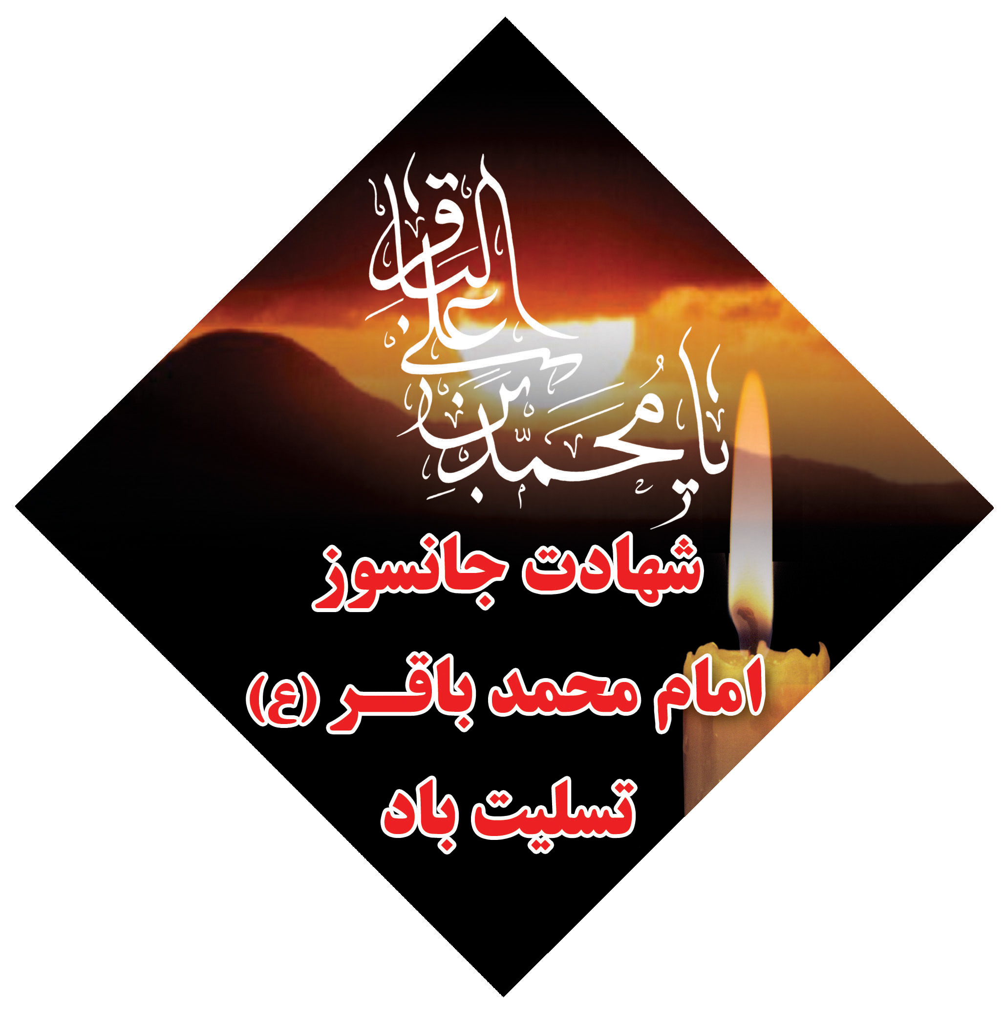 امام محمد باقر ع