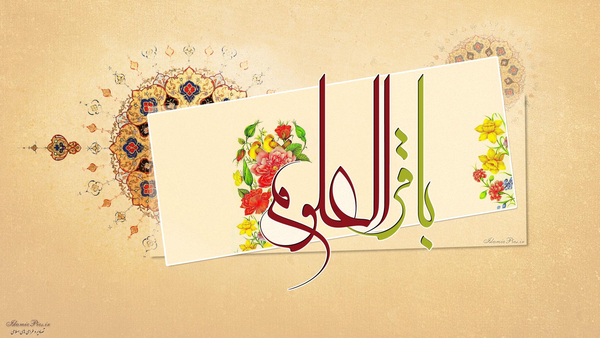امام محمد باقر باقر العلوم
