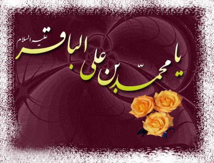 یا محمد بن علی باقر ع