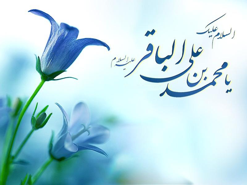 السلام علیک یا محمد بن علی الباقر ع