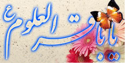 تصاویر ولادت امام محمد باقر ع