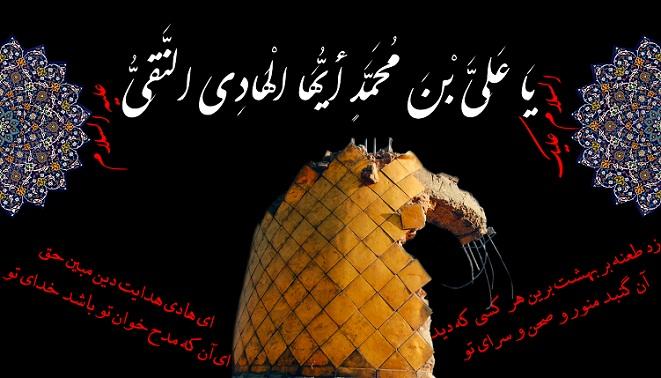 حرم امام نقی ع