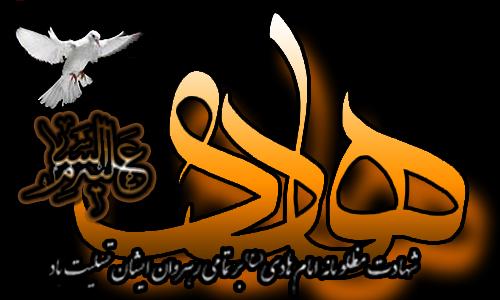 امام نقی الهادی