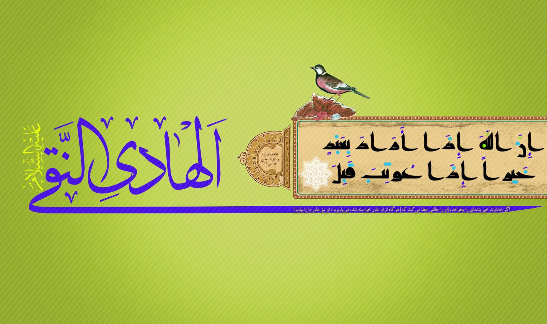 نقی الهادی