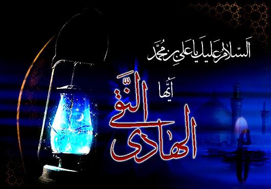 علی بن محمد نقی الهادی