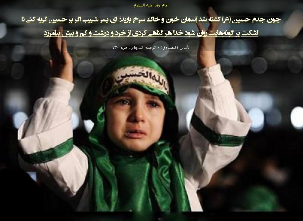 گریه بر امام حسین ع