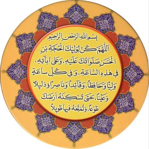 دعای سلامتی امام زمان عج