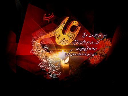 لیلة القدر-شهادت امام علی ع
