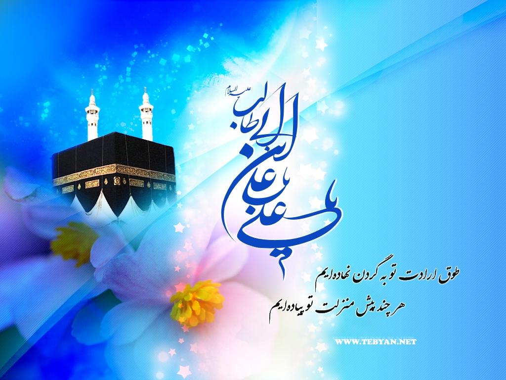 دانلود مولودی ولادت حضرت علی (ع) و روز پدر 96