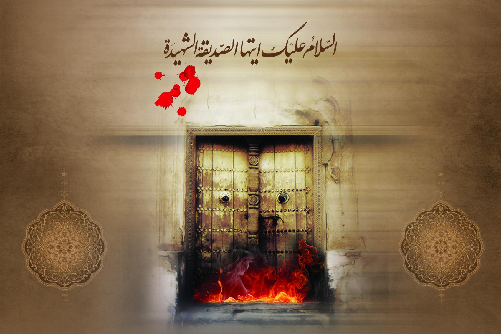 السلام علیک ایتها الصدیقة الشهدة