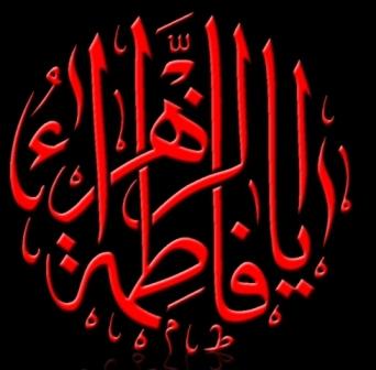 شهادت بنت نبی حضرت فاطمه س