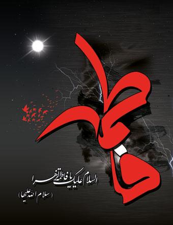 سری اول مجموعه تصاویر شهادت حضرت زهرا سلام الله علیها94
