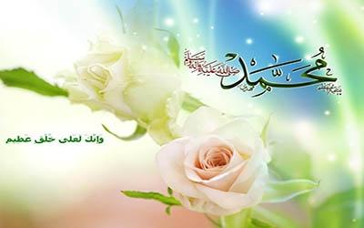 حضرت محمد ص