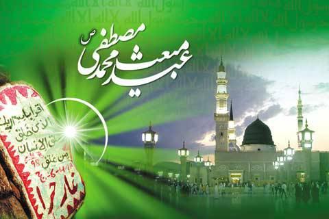 94 مبعث خاتم النبی حضرت محمد صلوات الله علیه مبارک باد