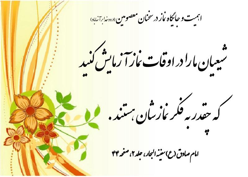 شیعیان رسول الله