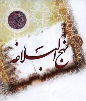 نهج البلاغه و نماز