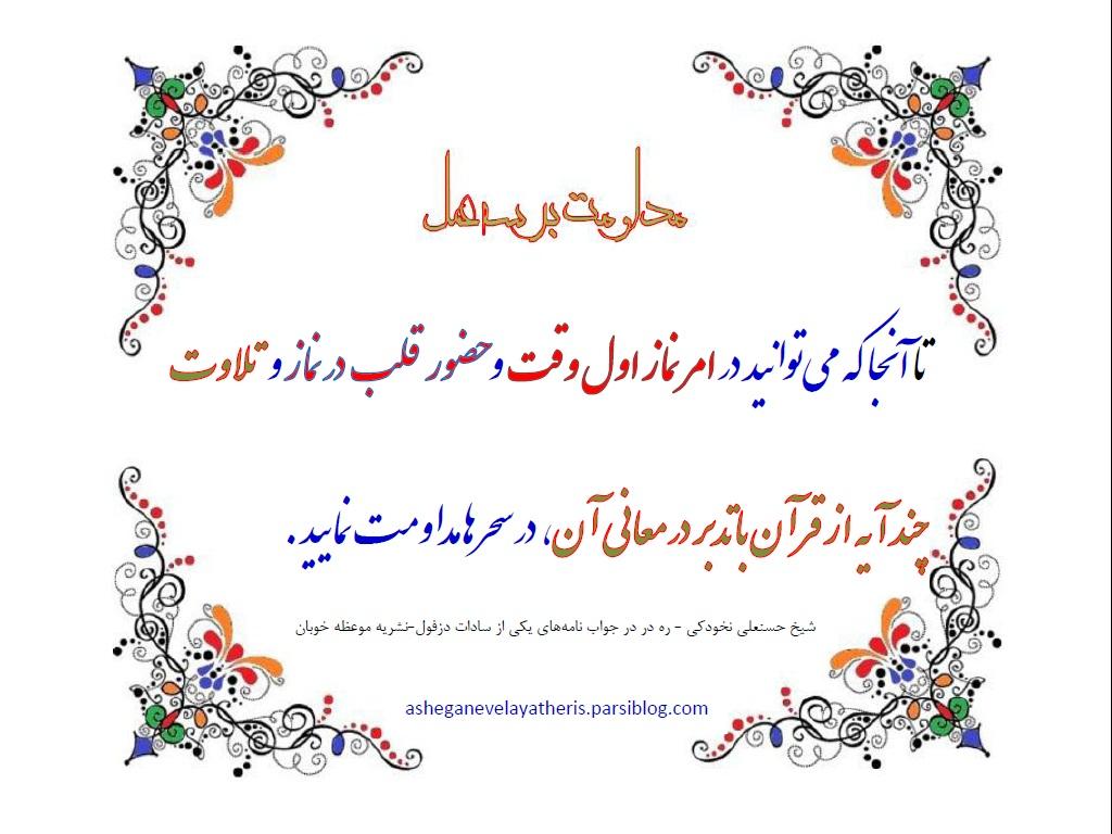نماز سحرگاهی