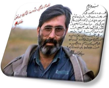 شهید سید مرتضی آوینی و توجه به نماز