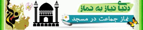 آیا میدانید رفتن به مسجد چه آثار و فوايدي دارد ؟