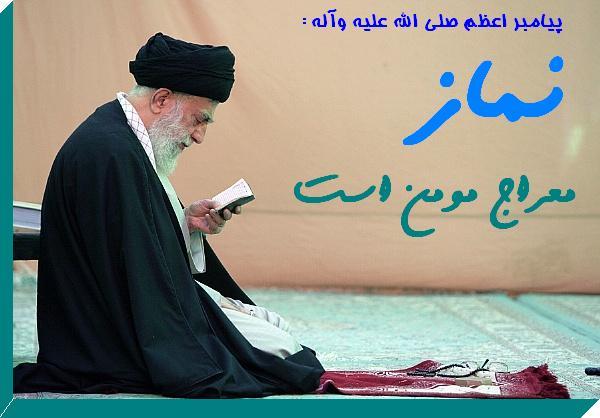 نماز معراج مومن است