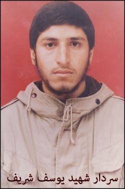 شهید یوسف شریف