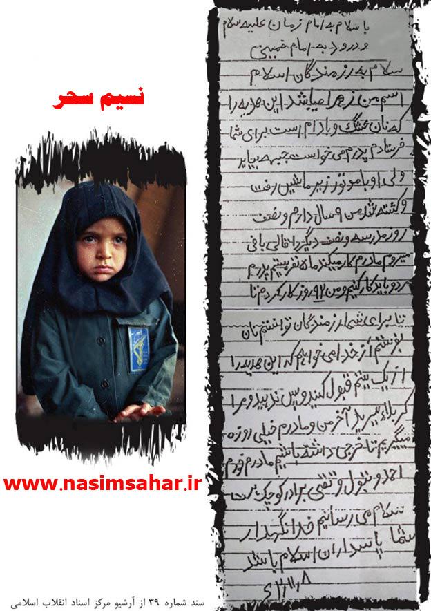 نامه دختر 9ساله به رزمندگان-با سلام به امام زمان عج و درود به امام خمینی ره