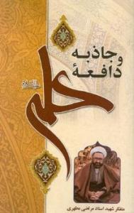 فایل صوتی جاذبه و دافعه حضرت علی ع در کلام استاد شهید مطهری