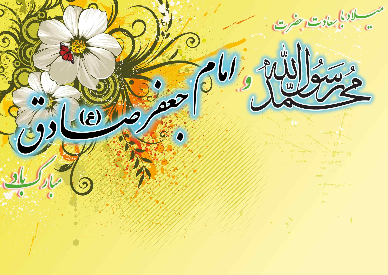 سه شنبه8دیماه94-میلاد رسول اکرم(ص)و امام جعفر صادق(ع)مبارک باد