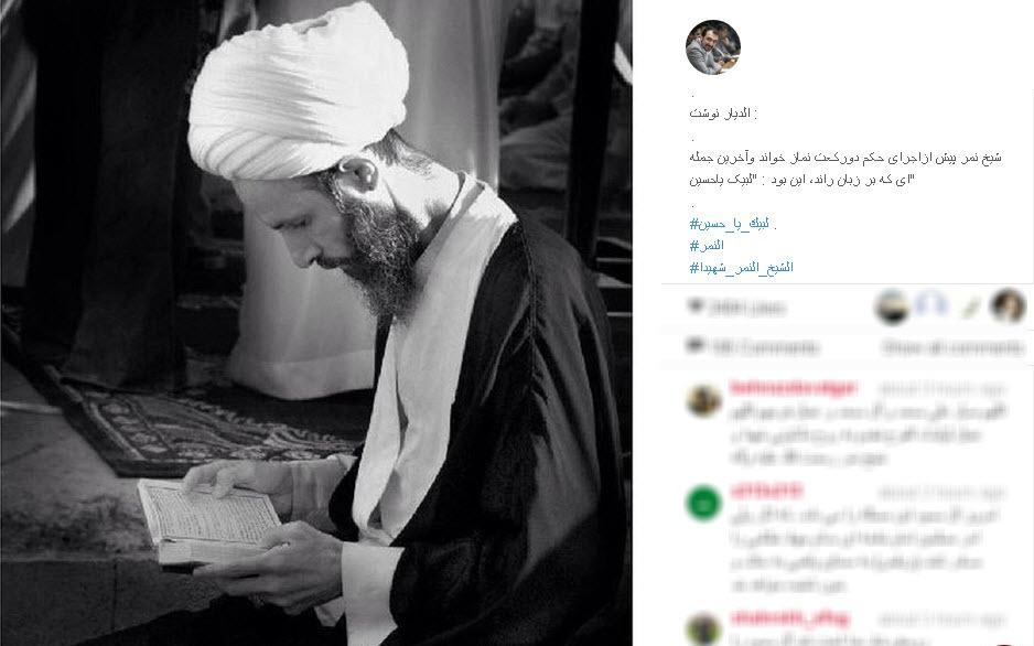لبیک یا حسین-آخرین جمله شیخ نمر