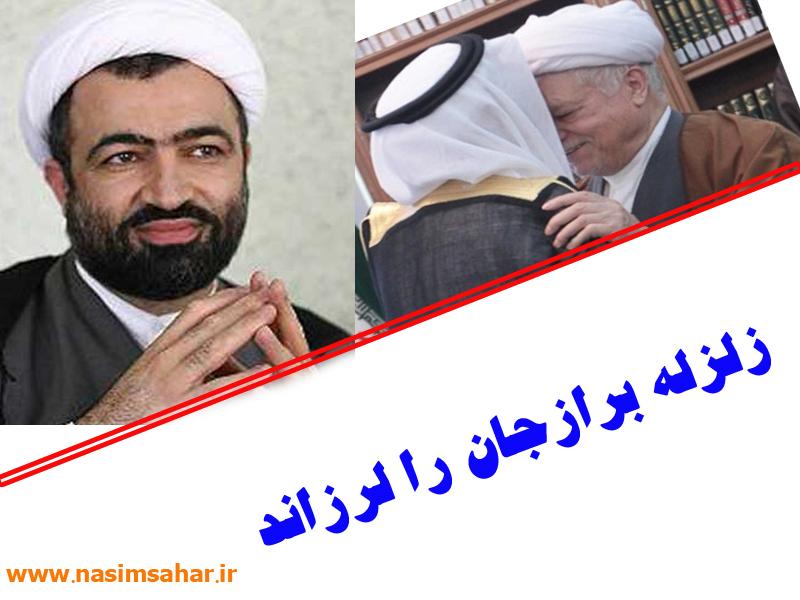 آیا هاشمی رفسنجانی در رد صلاحیت رسایی نقش دارد//چه کسی هاشمی را تایید صلاحیت می کند//زلزله در برازجا�