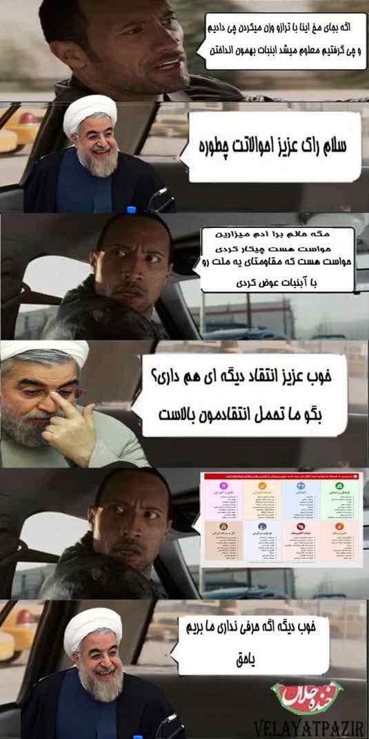 انتقاد از عملکرد دولت روحانی=خفقان و برچسب-آبنبات برجام