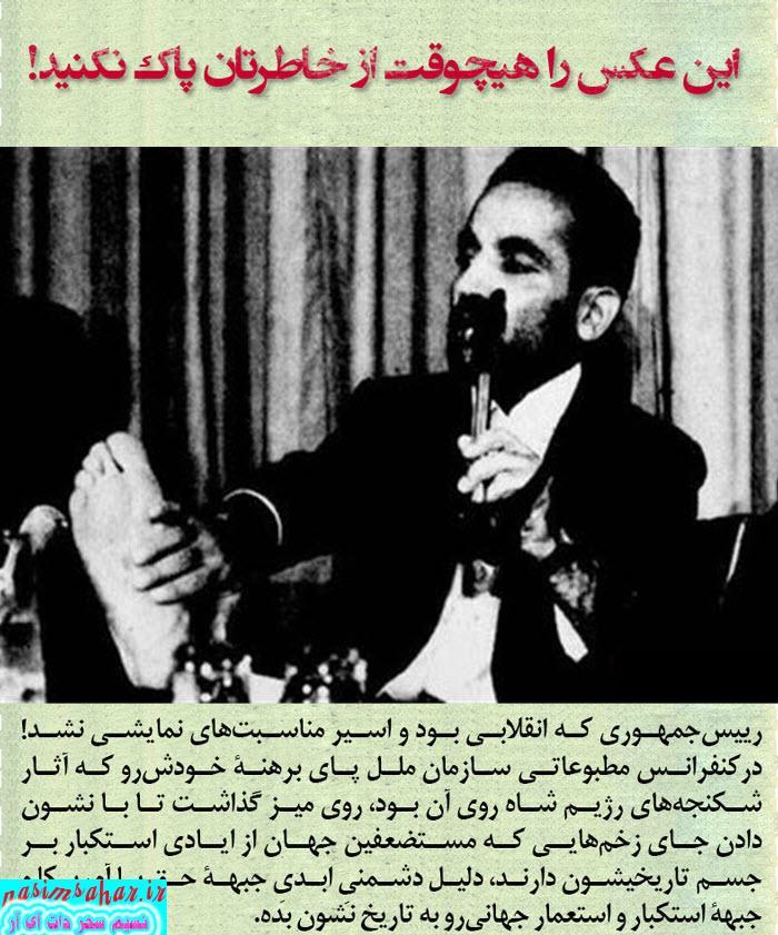 پای شهید رجایی روی میز سازمان ملل-تفاوت رئیس جمهور انقلابی با رئیس جمهور آمریکایی ایرانی