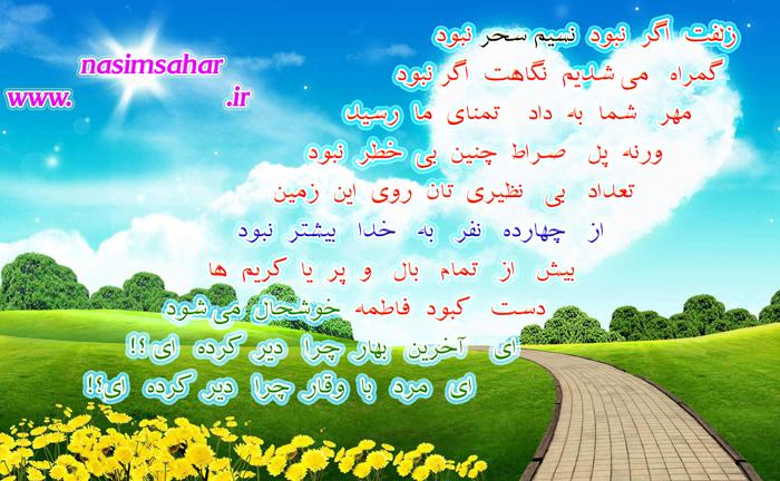زلفت اگر نبود نسیم سحر نبود+شعر + عکس نوشته