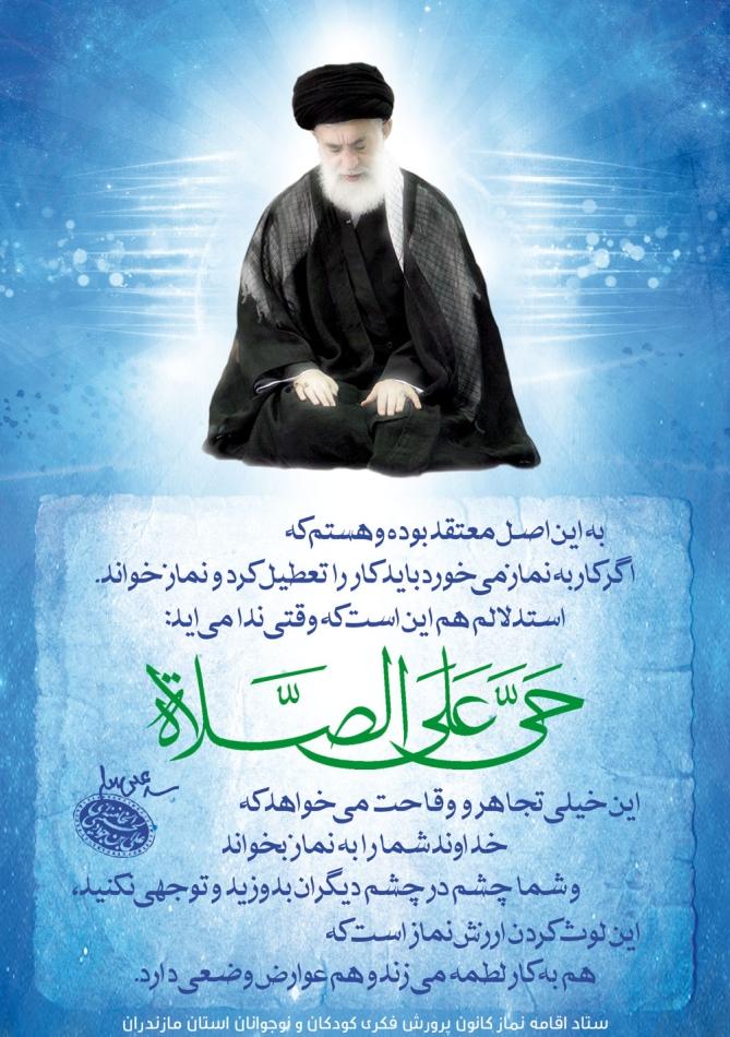 حی علی الصلاه