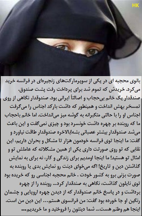 بی حجابی و فروش دین
