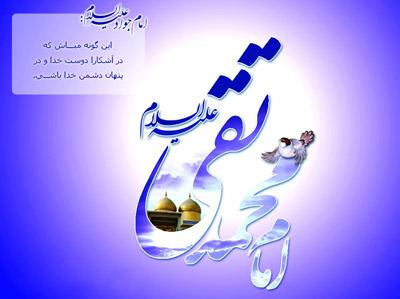 امام محمد تقی امام جواد ع