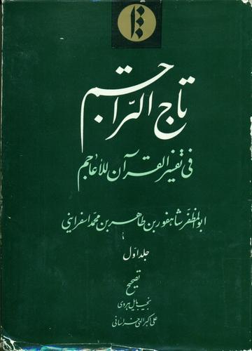 عماد الدين الاسفراييني صاحب تفسير تاج التراجم فى تفسير القرآن للأعاجم