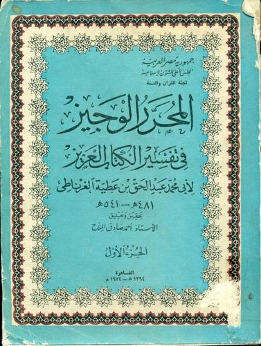 نام على بن حسين عاملى صاحب تفسير الوجيز فى تفسير القرآن العزيز