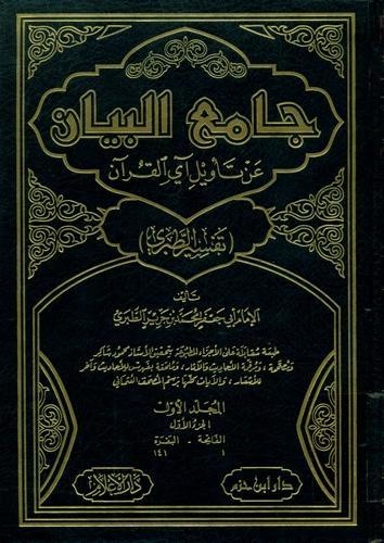 طبري(محمد بن جرير بن يزيد بن کثير بن غالب) صاحب تفسير جامع البيان