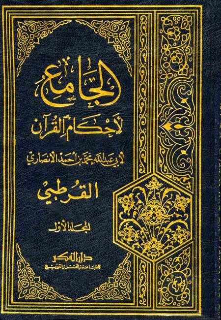 ابو عبد اللّه محمد بن احمد انصارى قرطبى صاحب تفسير الجامع لأحکام القرآن و المبيّن لما تضمّنه من الس