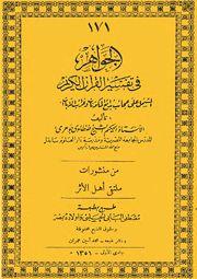 جواهر التفسیر قرآن