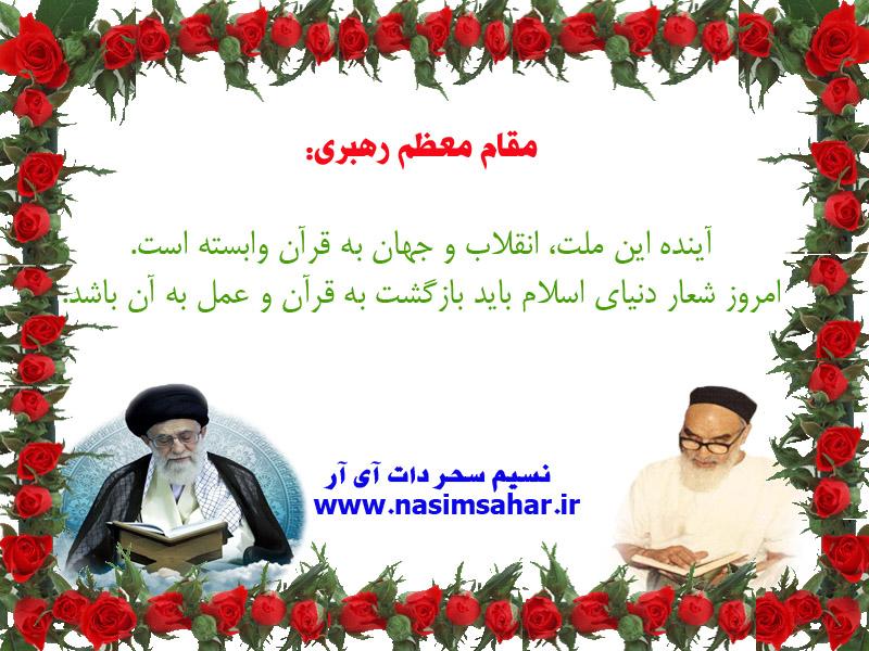 قرآن و آینده در کلام مقام معظم رهبری