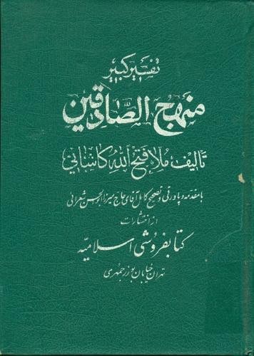 ملا فتح الله شريف کاشانى صاحب تفسير منهج الصادقين