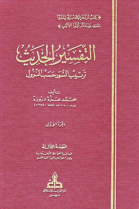 محمد عزة دروزة صاحب التفسير الحديث