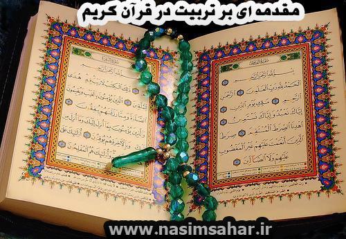 مقدمه ای بر تربیت در قرآن کریم