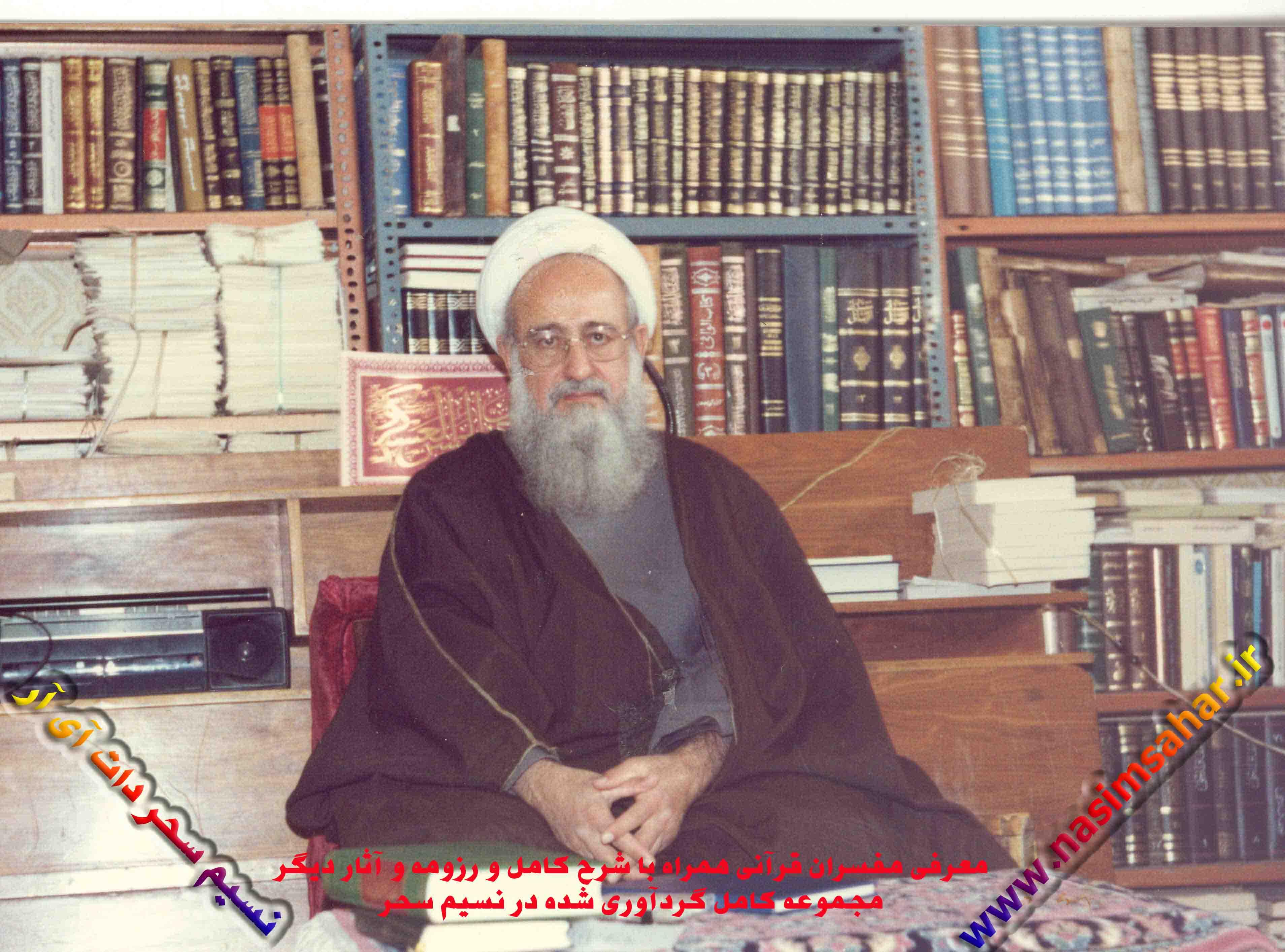 آیت الله محمد صادقى صاحب تفسير البلاغ