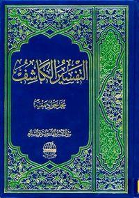 محمد جواد مغنيه صاحب تفسير الکاشف