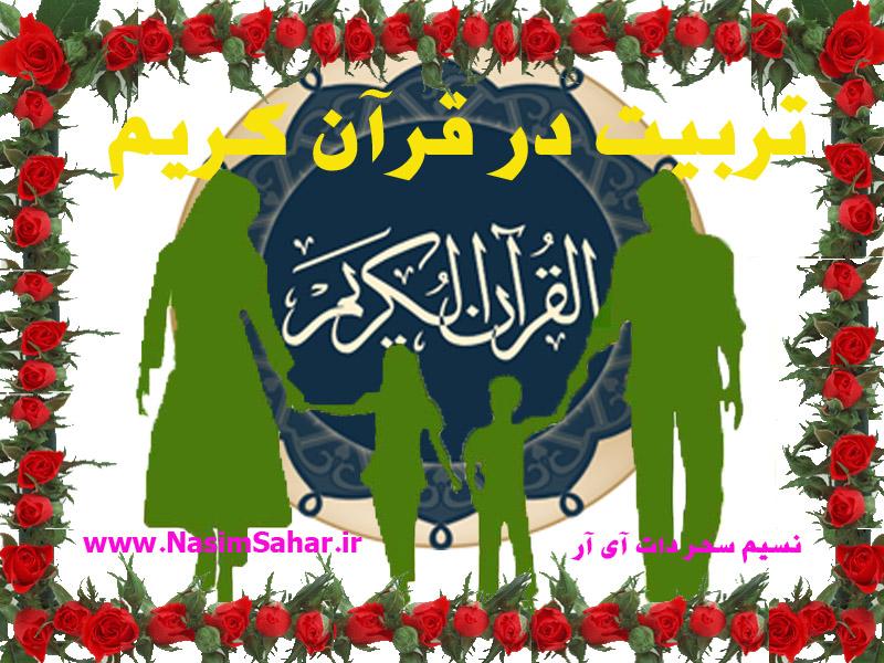 مفهوم های تربیت(سلسه مباحث تربیت در قرآن)