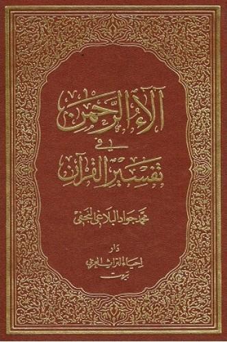 محمد جواد بلاغي صاحب تفسير آلاء الرّحمن فى تفسير القرآن