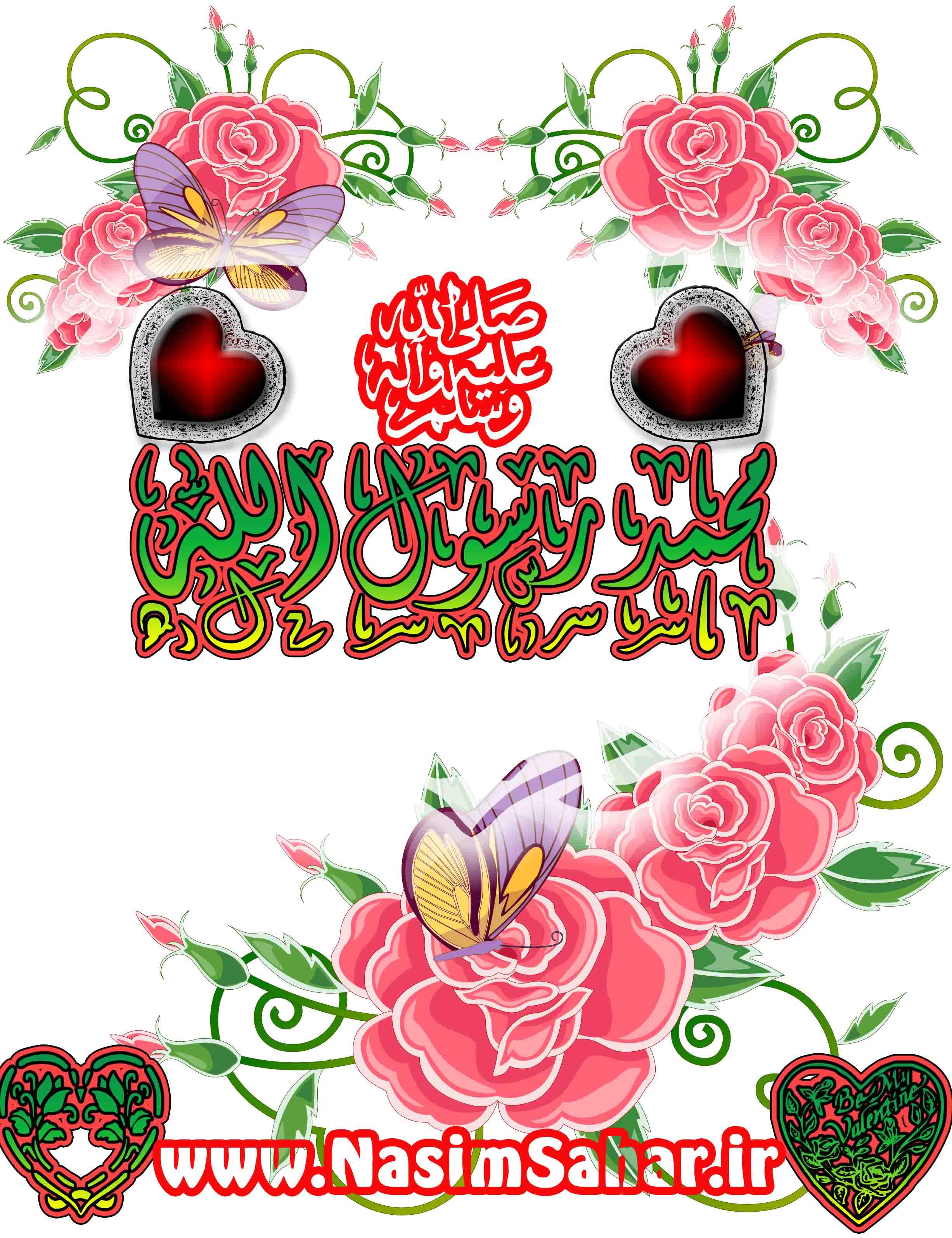 محمد رسول الله nasimsahar.ir